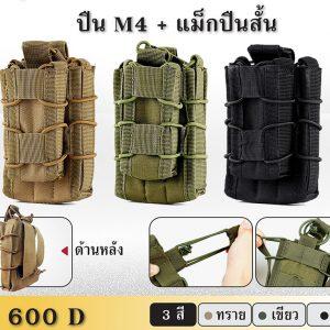 POUCH Mag ปืน M4 + แม็กปืนสั้น
