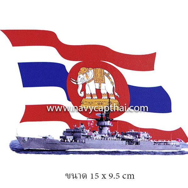 สติ๊กเกอร์ธงราชนาวีใหญ่-เรือรบ