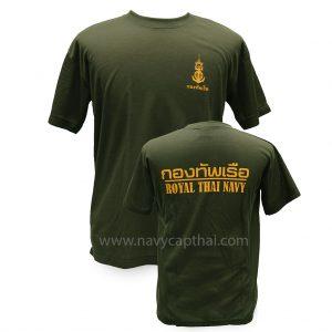 เสื้อยืดกองทัพเรือสีเขียว