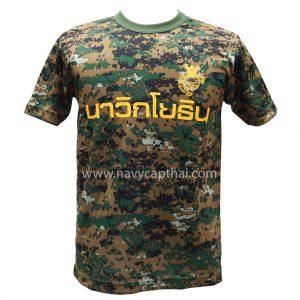 เสื้อยืดนาวิกโยธินลายพราง USMC