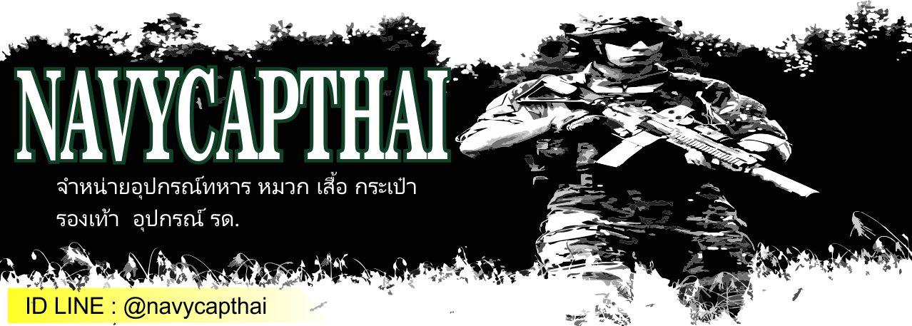 หมวกทหาร เสื้อทหาร กระเป๋าทหาร รองเท้าทหาร